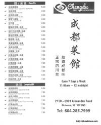 Chengdu Spicy Menu (1)