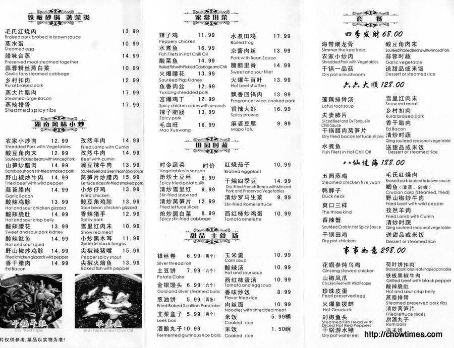 Tian Fu Restaurant Menu