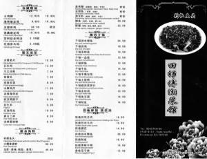 Tian Si Fu Menu (2)