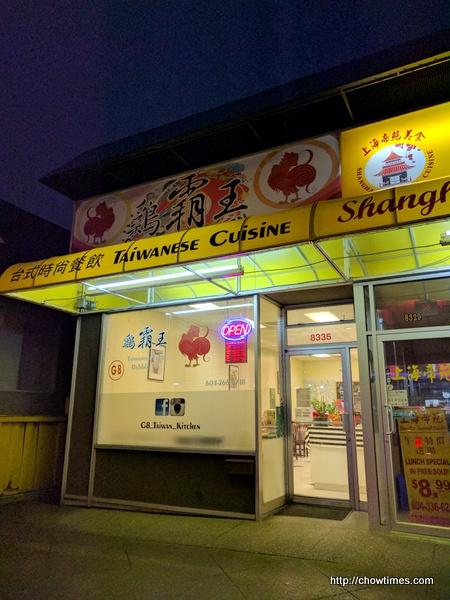 G8 Taiwan Kitchen On Oak Street Vancouver Chowtimes Com